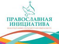 Победители конкурса - Православная инициатива 2013-2014