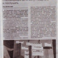 смол. газета о такт. книге