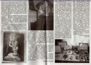 1 самостоянье.-2013.-декабрь.- с.4