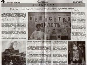 2 самостоянье.- 2013.- декабрь.- с. 4
