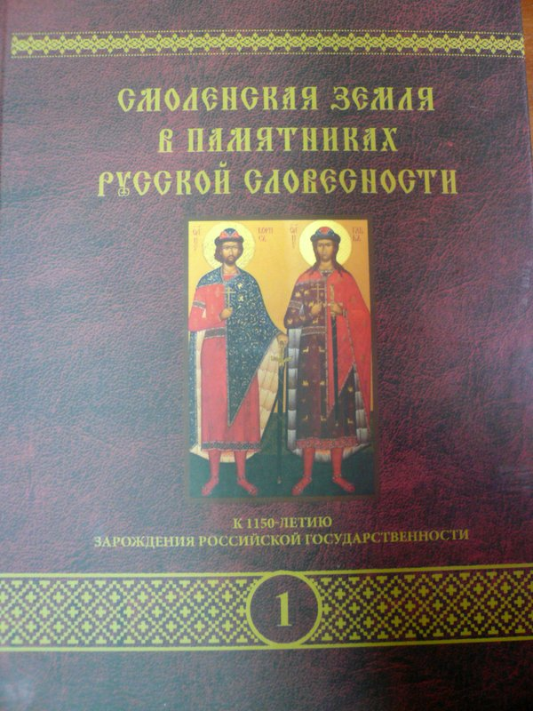 «Смоленская земля в памятниках русской словесности»