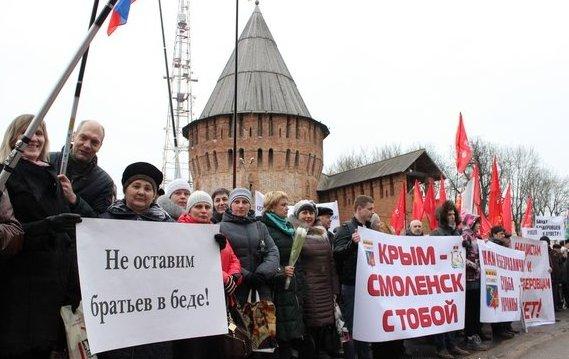 Смоленск и Крым — мы вместе!