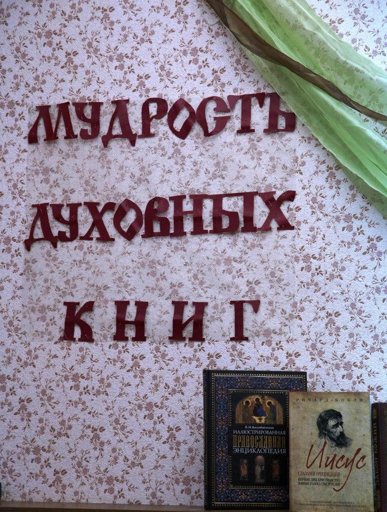 Мудрость духовных книг
