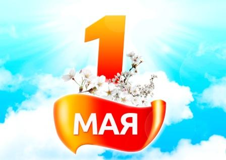 Уважаемых читателей и дорогих коллег поздравляем с 1 Мая!!!