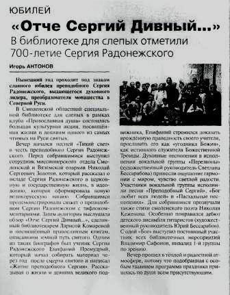 «Отче Сергий Дивный…» В библиотеке для слепых отметили 700-летие Сергия Радонежского