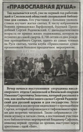 «Православная душа»