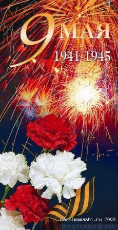 Уважаемых ветеранов и наших дорогих читателей поздравляем с 9 Мая!!!