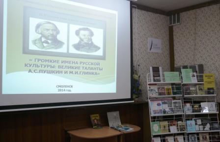 Громкие имена русской культуры: великие таланты А.С. Пушкин и М.И. Глинка