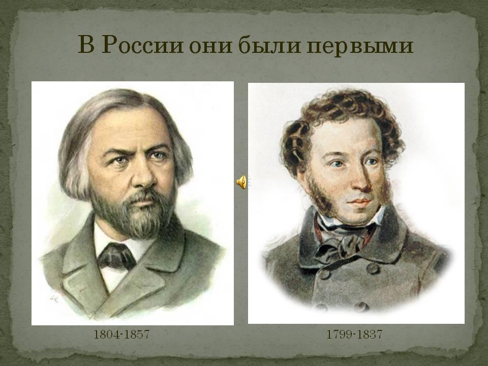 пушкин-глинка