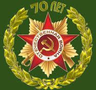 Навстречу 70-летию Победы в Великой Отечественной войне (1941-1945гг.)