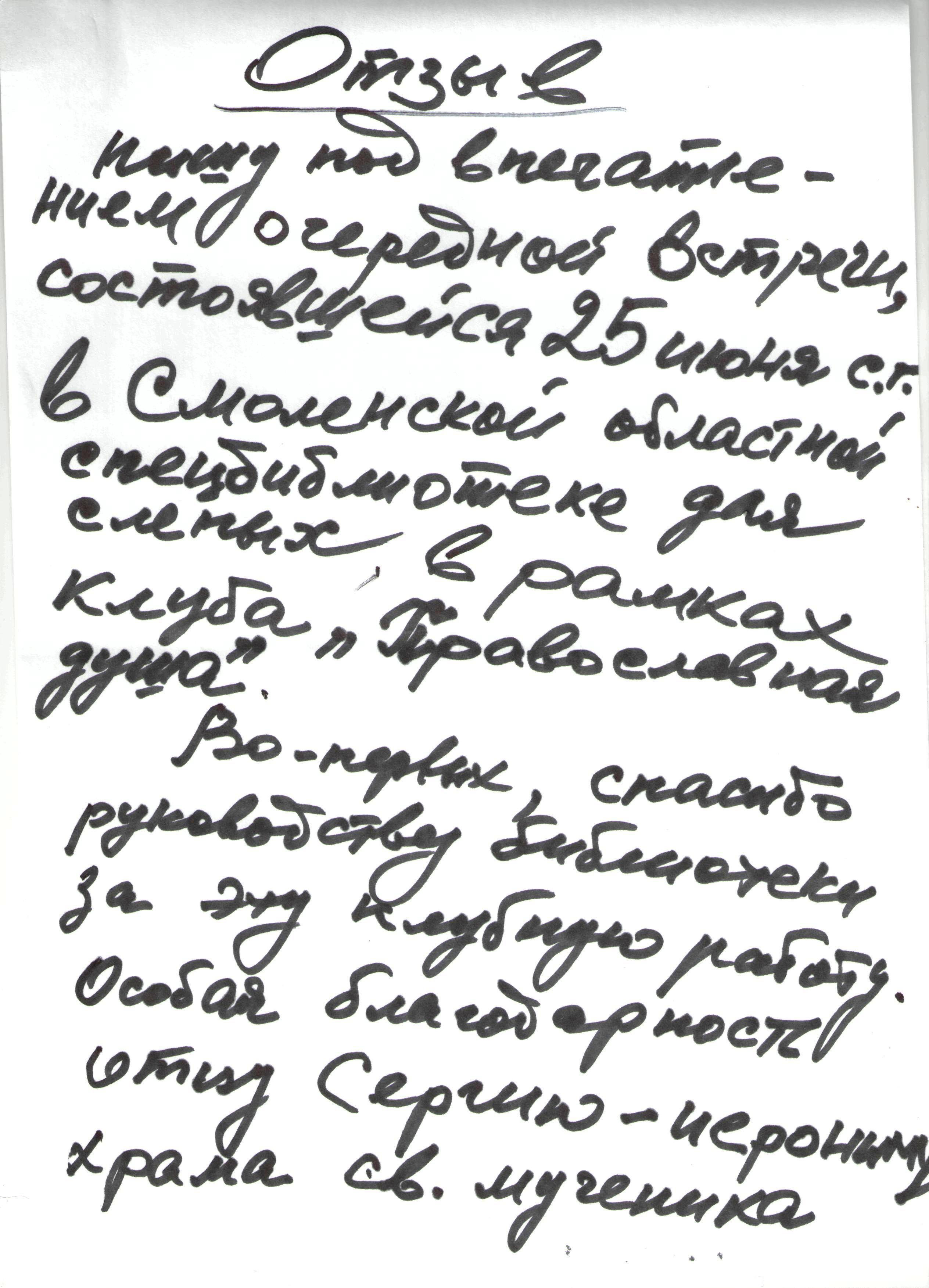 Отзывы о проекте «Инвалид в православной семье»