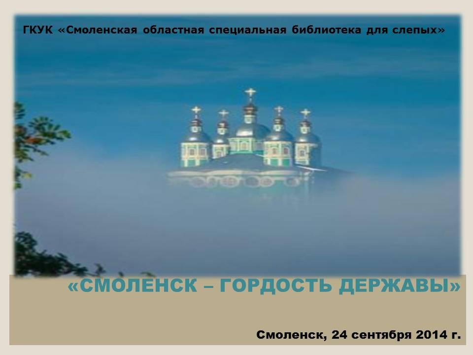 Смоленск – гордость Державы
