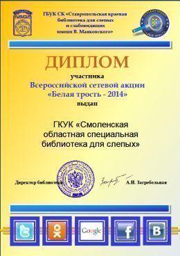 Всероссийская Интернет-акция «Белая трость-2014»