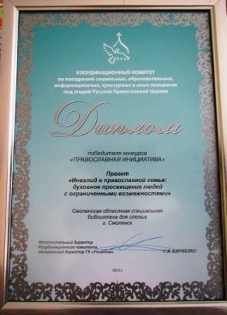 Диплом победителя конкурса «Православная инициатива»