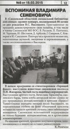 Вспоминая Владимира Семёновича