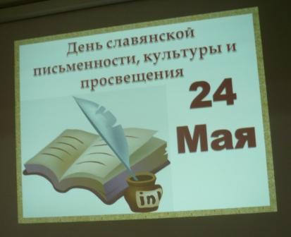 Россия чествует Кирилла и Мефодия