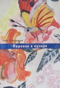 И. Стракан