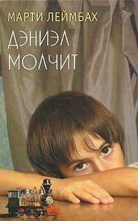 Книги о детях с ограниченными возможностями