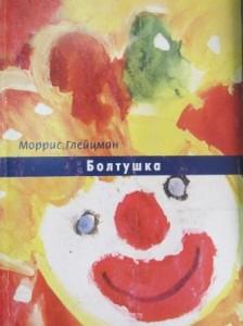 М. Гейцман