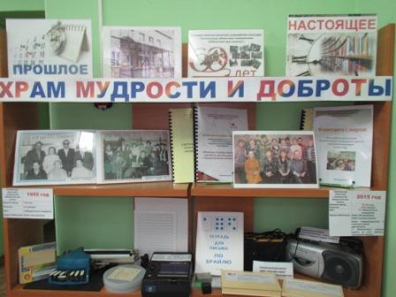 Библиотеке — 60 лет!