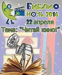 Библионочь – 2016: читай кино!