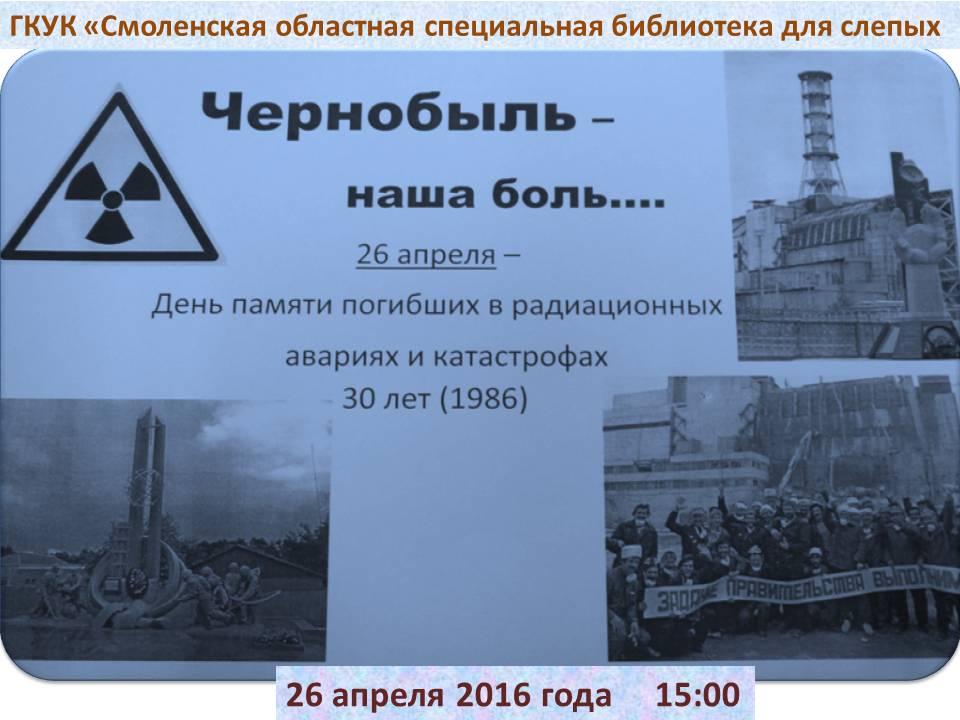 Чернобыль – наша боль