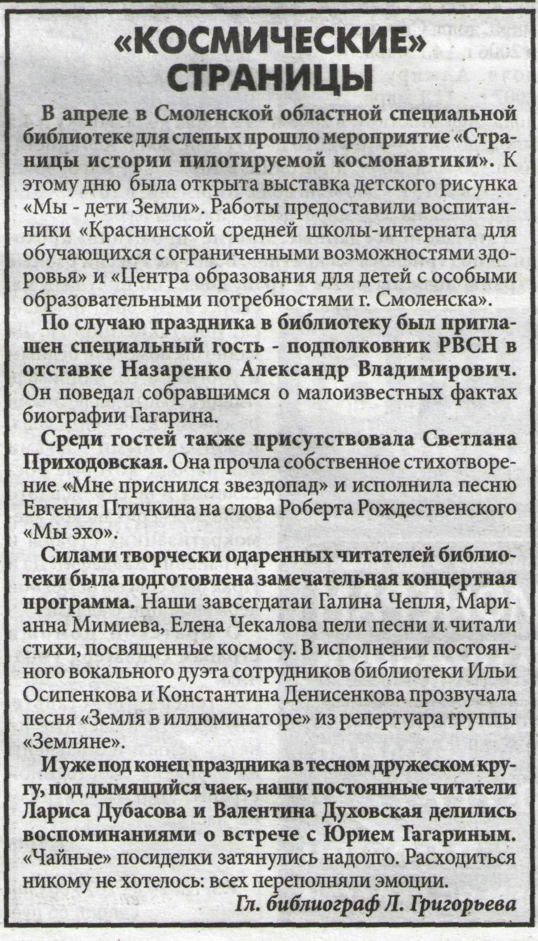 статья пенсионер от 27.04.2016