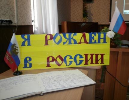 Я рожден в России