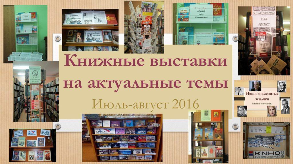 Выставочная деятельность библиотеки летом 2016 года