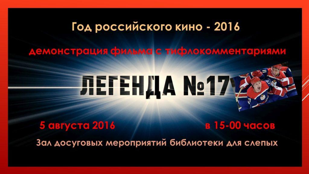 Осуществление проекта «Год российского кино -2016» в библиотеке для слепых. Особенности работы.