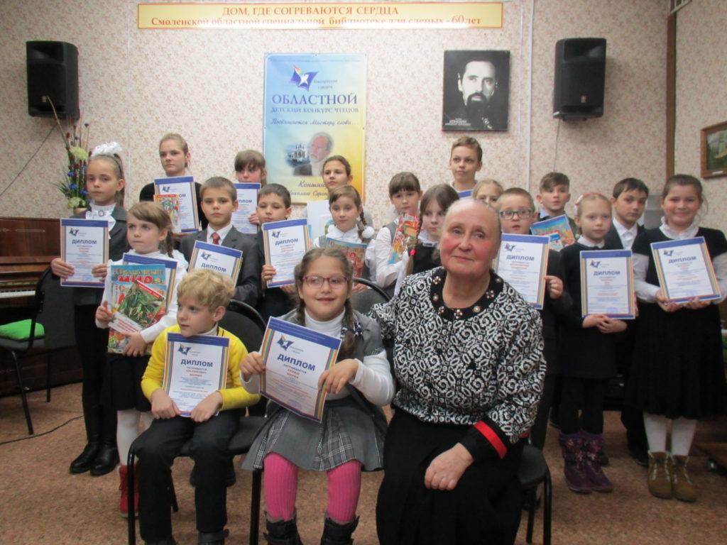 «Смоленский говорок» областной детский конкурс чтецов