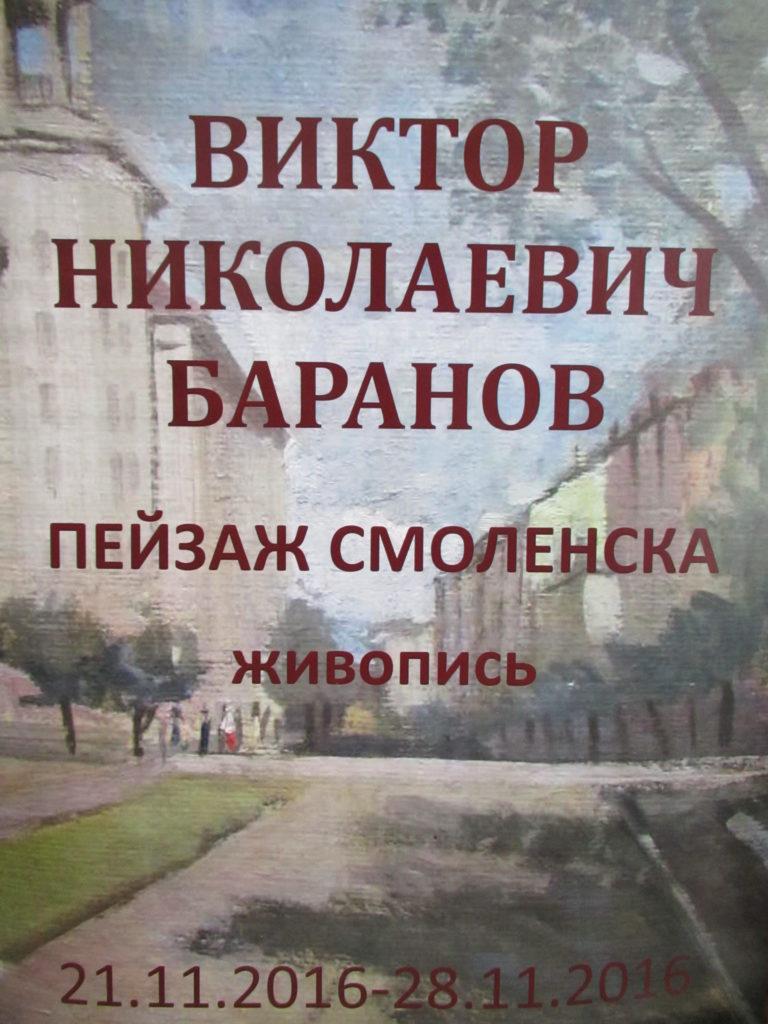 Пейзаж Смоленска Виктора Баранова