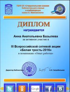 diplom-bazyilevoy