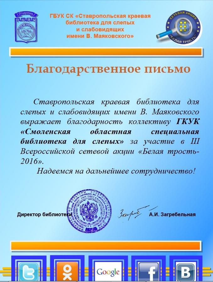 Дипломы за активное участие во Всероссийской Интернет-акции «Белая трость-2016»
