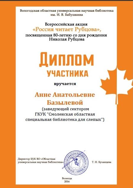 Диплом участника Всероссийской акции «Россия читает Рубцова»