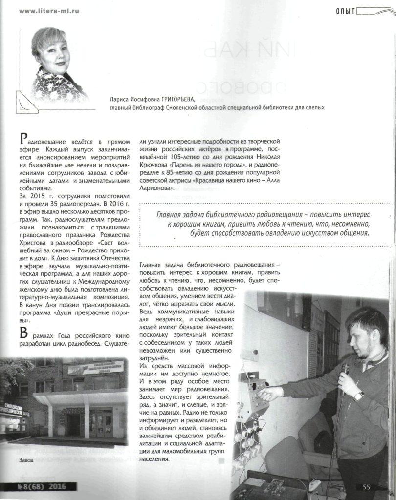 совр. б-ка. ч.2