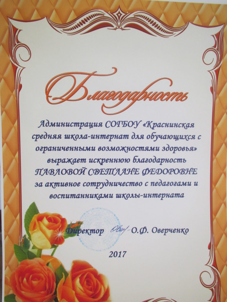Краснинская школа-интернат благодарит