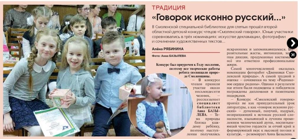 Говорок исконно русский…