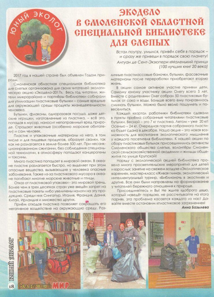 Экодело в Смоленской областной специальной библиотеке для слепых