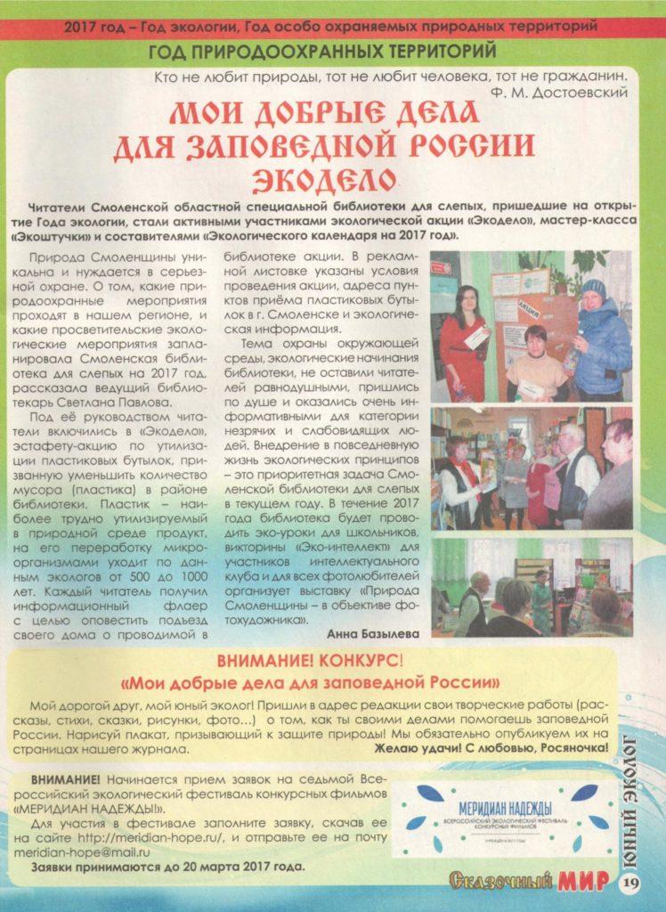 Мои добрые дела для заповедной России
