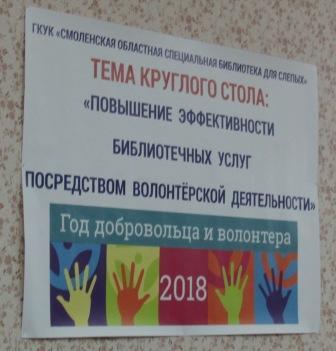 Итоги  дискуссии за Круглым столом «Повышение значимости библиотечных услуг посредством волонтерской деятельности»