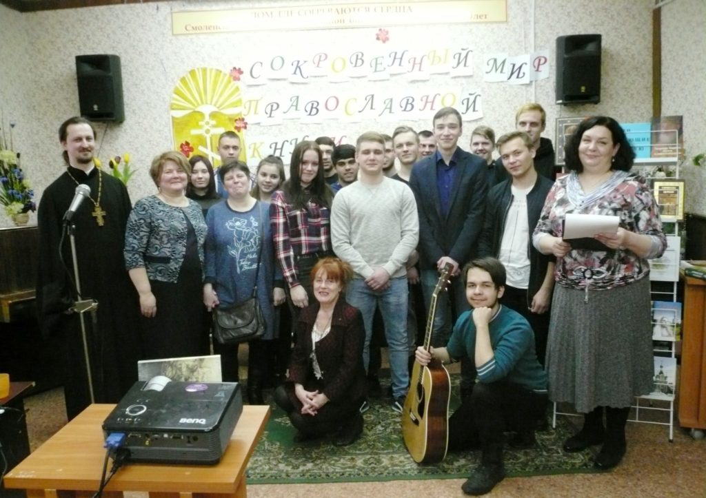 Сокровенный мир Православной книги (12+)