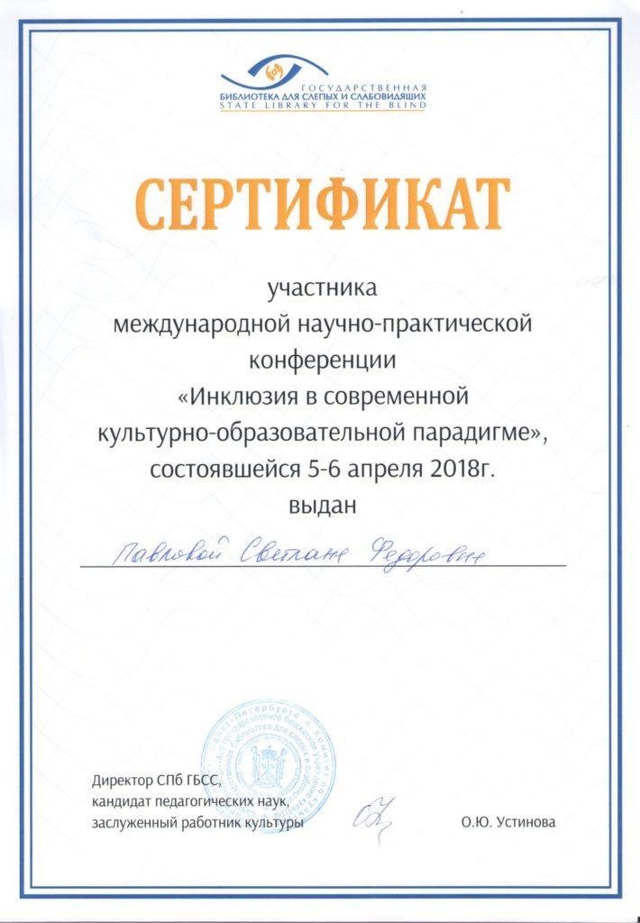 Сертификаты международной конференции