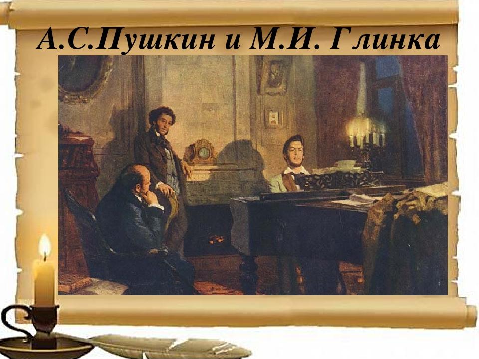 А.С. Пушкин и М. И. Глинка в истории страны (18+)