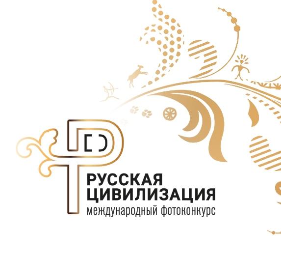 II Международный фотоконкурс  «Русская цивилизация»