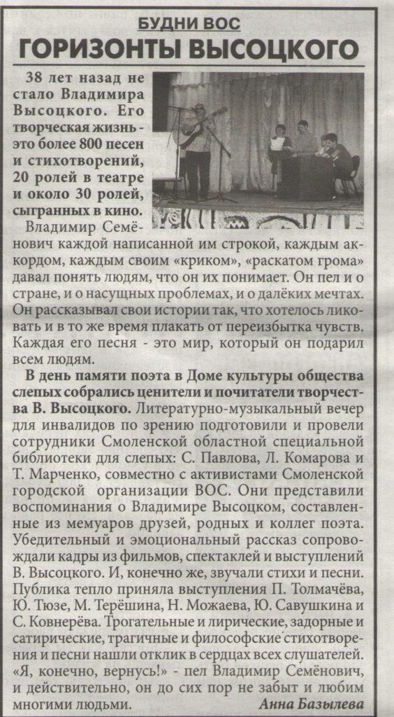 Горизонты Высоцкого