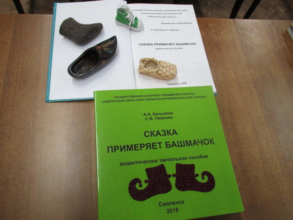 «Сказка примеряет башмачок» — новая тактильная книга