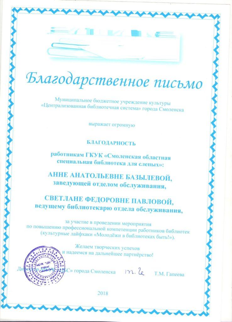 Благодарность за участие в повышении профессиональной компетенции библиотечных работников