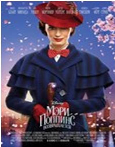 Смотрите «Мэри Поппинс возвращается» с тифлокомментариями
