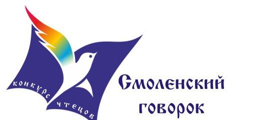 Положение о V фестивале-конкурсе «Смоленский говорок»